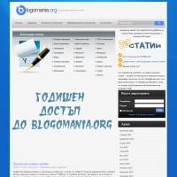 Годишен достъп до една от най-силните директории за статии в България