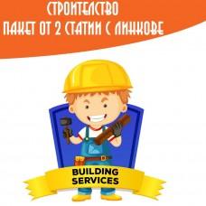 Пакет от 2 статии в строителни портали