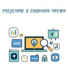 Споделяне на сайт  в български социални мрежи