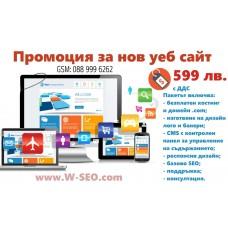 Нов уеб сайт на промоционална цена