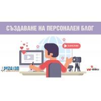 Създаване на персонален блог